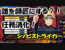【シノビストライカー】最初の師匠を決める&任務消化!
