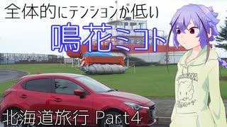 全体的にテンションが低い鳴花ミコトの北海道旅行 Part4