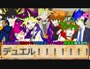 【遊☆戯☆王】遊×6でマギロギ【ゆっくりTRPG】準備篇