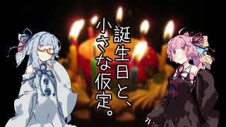 【VOICEROID劇場】誕生日と、小さな仮定【