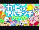 【星のカービィ生誕28周年】カービィズアバランチフィーバー LEVEL1(Kirby's Avalanche Fever)