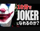 10分でJOKERになる!【テレワーク出世術】