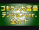 ご機嫌大富豪 Round1 全カード【おまけ】