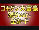 ご機嫌大富豪 Round2 全カード【おまけ】