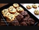 チョコチップクッキー Nutty Chocolate Chip Cookies 小麦粉だいすき