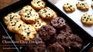 チョコチップクッキー Nutty Chocolate Ch