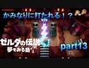 【ゼルダの伝説夢をみる島】かみなりに打たれる!? #13