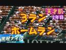 【実況】天才肌の成長を追う栄冠ナイン 22【パワプロ2016 PS Vita版】