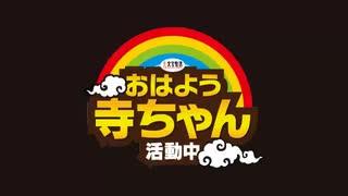 【上念司】おはよう寺ちゃん 活動中【月曜】2020/04/27