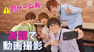 【3rd#4】罰ゲームあり?!動画撮影会【K4