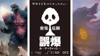 【MTGA】スペースゴジラvsビオランテ【死