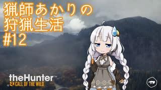 【紲星あかり】 猟師あかりの狩猟生活 【#