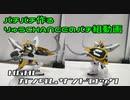 りゅうCHANCEのパチ組動画 「HGAC ガンダムサンドロック」 前半