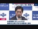 【新型コロナウイルス】大阪府 パチンコ店に「強い要請」へ