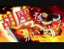 【MAD】炎炎ノ消防隊×プロトディスコ