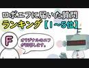 【1~5位】ロボエフに届いた質問ランキング【オリジナルエフ...