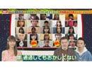 ヨルヤン 2020/4/27放送分