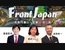 1/2【Front Japan 桜】マスク・アルコールのこれから / 英米識者が語る、パックス・チャイナはあり得ない[桜R2/4/27]