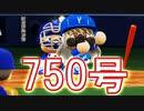 【パワプロ2018】#175 750号達成!!見えた世界のブラック!【最強二刀流マイライフ・ゆっくり実況】