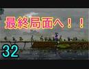 ♪32【キングダムニューランド】ひもじく実況プレイ
