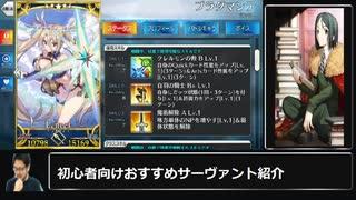 【Fate/Grand Order】初心者向けおすすめ星5配布サーヴァント解説