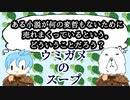 大人気小説の謎【ウミガメのスープ】