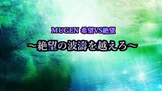 【MUGEN】希望VS絶望リスペクト~絶望の波濤を越えろ~【狂中位~狂突破級】Part3