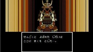 ファミコン【不如帰】 善人 松永久秀おじさん 3