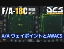 【DCS:F/A-18C】解説#29 A/AウェイポイントとAWACS【VOICEROID実況】