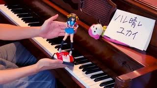 「ハレ晴レユカイ」を弾いてみた【ピアノ】