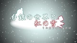 [mugen]白銀の世界と紅の雪 その名を呼ぶ