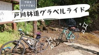 【初グラベル】クロスバイクで戸川林道グ
