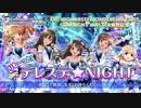 りも~っと!デレステ★NIGHT 20.04.27