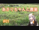 あかりちゃんと農業#01『開墾しましょう』