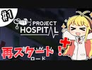 【Project Hospital】薬剤師マキの挑む病院経営S2 #1【VOICEROID実況】