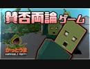 【実況】おもしろクソゲー【SurvivalZ】part1