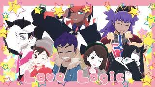 【MMDポケモン】LoveLogic