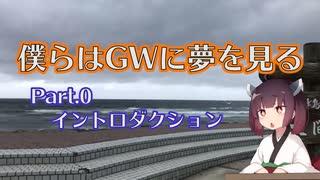 僕らはGWに夢を見る [2019GW] 0日目:イン