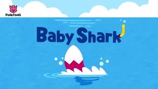 サメのかぞく Baby Shark Dance