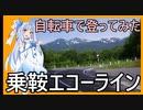 【酷道ラリー番外編】【車載動画】乗鞍エコーライン Part1/2