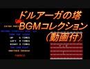 ファミコン ドルアーガの塔 BGM集(動画付き)
