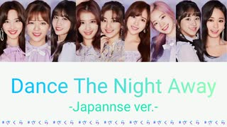 TWICE Dance The Night Away -Japanese ve
