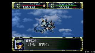 【RTA】スーパーロボット大戦F&F完結編_p