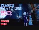 □■FRAGILE~さよなら月の廃墟~を実況プレイ part45【姉弟実況】