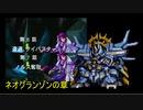 【TAS】スーパーロボット大戦EX ネオグランゾンの章 第06話 第07話