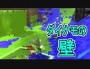 【実況】迫り来るダイナモの壁!意外すぎるヤグラの罠とは!?【スプラトゥーン2】 Part7