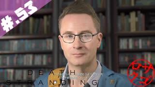 【DeathStranding】毎度!ヘタレ急便です