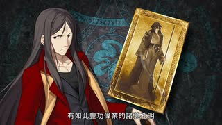 【FGO海外コラボ】Fate/Grand Order×国立故宮博物院【Fate/Grand Order 繁中版】