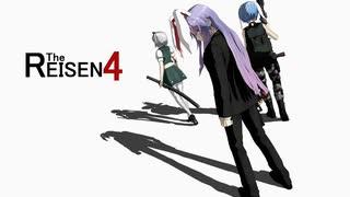 【東方MMD】The REISEN 4【アクション】