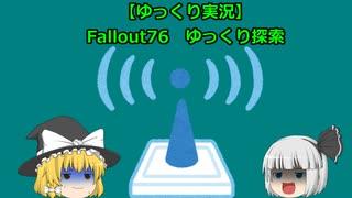 【ゆっくり実況】Fallout76 ゆっくり探索